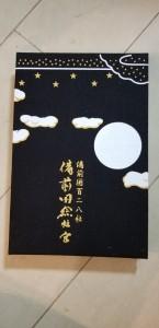備前国総社宮の御朱印帳